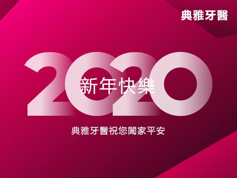 台北牙醫推薦 東門捷運站牙醫 典雅牙醫 春節