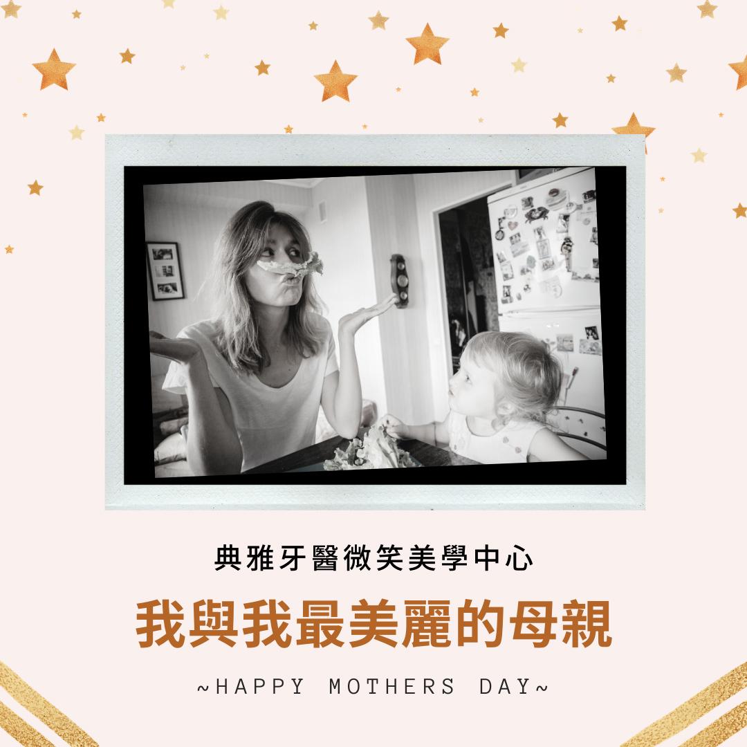 典雅牙醫與您一同慶祝母親節