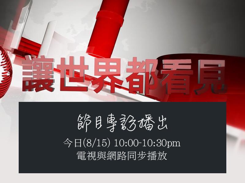 東森亞洲新聞台「讓世界看見」節目專訪播出