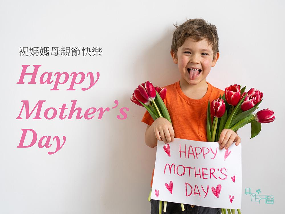 台北牙醫推薦│典雅牙醫祝您母親節快樂