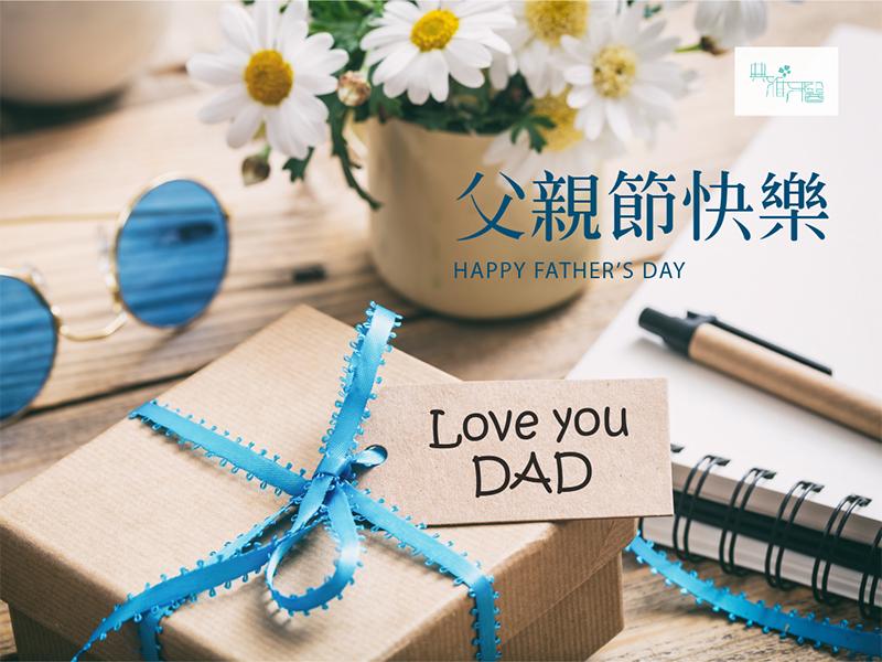 台北牙醫推薦|祝您2021父親節愉快